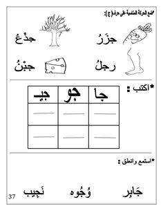 بوكلت اللغة العربية بالتدريبات لثانية حضانة Arabic booklet kg2 first … Arabic Alphabet Letters, Arabic Alphabet For Kids, Write Arabic, Arabic Phrases, Handwriting Sheets, Learn Arabic Online, Arabic Lessons, English Language Learning, Arabic Language