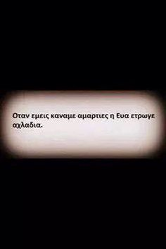 Funny Greek Quotes, Funny Quotes, Poetry Quotes, Me Quotes, Special Words, Life Words, English Quotes, Funny Moments, True Stories
