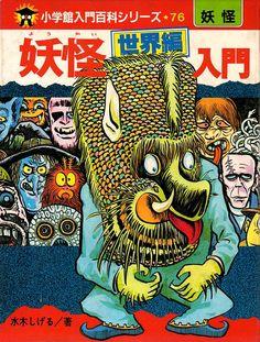 """妖怪世界編入門 / """"Introduction to Yokai"""" series by Shigeru Mizuki --------- #japan #japanese #yokai"""