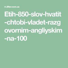 Etih-850-slov-hvatit-chtobi-vladet-razgovornim-angliyskim-na-100