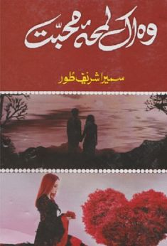 The book Wo Ik Lamha Mohabbat Ka By Sumaira Sharif Toor is a social and romantic novel. The authoress discussed many social and moral issues in the book. Novels To Read Online, Free Books To Read, Great Novels, Story Writer, Book Names, Quotes From Novels, Urdu Novels, Reading Online, Pdf