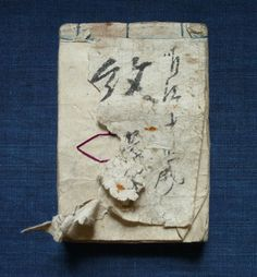 A Small Book of Magic Symbols: Stitched Amulets | In Japan, there is a certain magic associated with stitching: Stitches applied to children's garments are done so intentionally, and that they are meant to protect the child from harm. These protective stitches are called semamori, and shown here today is a semamori cho, or a practice album of decorative stitches that, when stitched on a child's garment, would have been held in place one of the kimono's two ties.