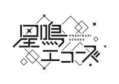 『星鳴エコーズ』プロジェクトを発表―プレイヤー&キャラクターが「共鳴」する成長物語 | インサイド Typo Logo Design, Graphic Design Posters, Japanese Logo, Japanese Typography, Creative Typography, Typography Poster, Chinese Fonts Design, Alphabet Design, Word Design