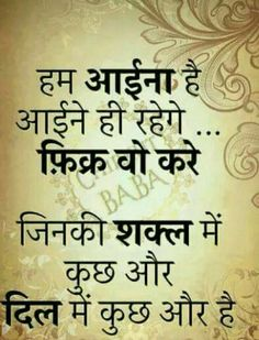 Quotes Discover Mind Quotes In Hindi Best Mind Hindi Quotes Motivational Picture Quotes, Shyari Quotes, Karma Quotes, Inspirational Quotes Pictures, True Quotes, People Quotes, Good Thoughts Quotes, True Feelings Quotes, Reality Quotes