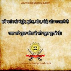 Rajput whatsapp shayri images wallpaper - Rajput Proud Shayari Photo, Shayari Image, Cute Couple Poses, Cute Couples, Attitude Status, Attitude Quotes, Images Wallpaper, Wallpaper Quotes, Mahakal Shiva