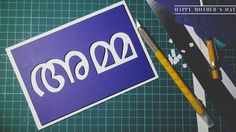 Indian handscript - kairali (malayalam)   'Amma' translated 'mother' A handcut mothers day card