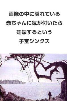 画像の中に隠れている赤ちゃんに気が付いたら妊娠するというジンクスがあります。森三中の大島さんのご主人、鈴木おさむさんのブログで紹介され、有名になりました。知っている人も多いと思いますが妊活の息抜きになればと思います。 #子宝ジンクス #2人目妊娠ジンクス #妊娠予兆ジンクス #妊娠待ち受け強力 #赤ちゃん見えますかジンクス