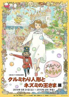 """Poster for Hayao Miyazaki's special exhibition, """"The Nutcracker and the Mouse King"""" at Ghibli Museum during 2014"""