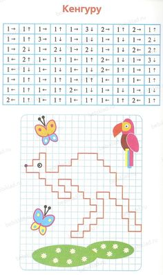 кенгуру 2 Technology Vocabulary, Computational Thinking, Graph Paper Art, Travel Box, Coding For Kids, Color By Numbers, Learning Styles, Colorful Pictures, Math Activities