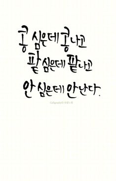 Wise Quotes, Famous Quotes, Words Quotes, Inspirational Quotes, Sayings, Korean Quotes, Good Sentences, Doodle Lettering, Positive Mind