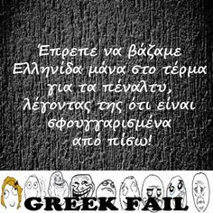 ellinida se terma Best Quotes, Funny Quotes, Greek Quotes, Happy Life, Fails, Lol, Greeks, Sayings, Image