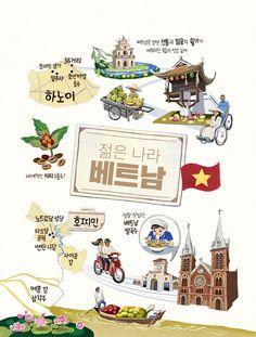 Illustration about Vietnam [ Kim su yeon ]