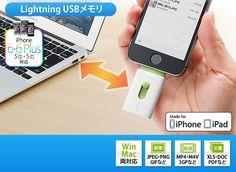 Lightning USBメモリ iPhone 6・6Plus・5s・5c対応いいね!!