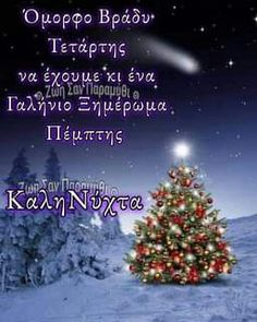 Good Night, Good Morning, Night Photos, Wednesday, Holiday Decor, Nighty Night, Buen Dia, Bonjour, Good Night Wishes