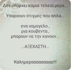Best Quotes, Love Quotes, Inspirational Quotes, Big Words, Greek Quotes, Good Morning Quotes, Picture Quotes, Slogan, Quotations