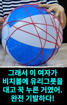 23 Clever DIY Christmas Decoration Ideas By Crafty Panda Christmas Decorations To Make, Christmas Crafts, Clever Diy, Diy Crafts For Kids, Diy Tutorial, Workshop, Crafty, Paper Mache, Beach Ball
