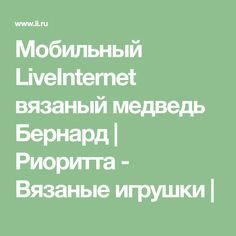Мобильный LiveInternet вязаный медведь Бернард | Риоритта - Вязаные игрушки |