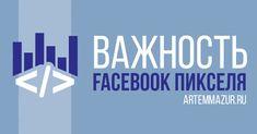 Пиксель Facebook - инструмент, который поможет вам получать больше клиентов за меньшие деньги.https://artemmazur.ru/facebook/pixel-facebook-na-sajte.html