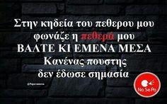 Αποφθέγματα ελληνικά Αστεία Funny Greek Quotes, Funny Qoutes, Funny Images, Funny Pictures, Very Funny, True Words, Sarcasm, Lol, Greeks