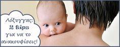 """Λόξυγγας ο """"Επίμονος"""": 2 tips για να ανακουφίσεις το μωρό σου."""