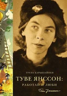 Туве Янссон: работай и люби — 890 ₽  http://www.podpisnie.ru/books/tuve-yansson-rabotay-i-lyubi