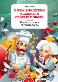О чем Эйнштейн рассказал своему повару | Жанр: Зарубежная прикладная и научно-популярная литература, Кулинария | Теги: Кулинарные рецепты, Кулинарные секреты #книги #пинтерест #пин #репин #россия #украина