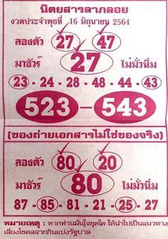 เลขแม่นหวยลับ หวยลาภลอย งวดวันที่ 16/6/64 ... หวยเด็ดๆ เข้าทุกงวด เจาะเลขเด็ดหวยลาภลอย หวยเด็ดที่สุดในโลกงวดนี้อัพเดตแล้ว
