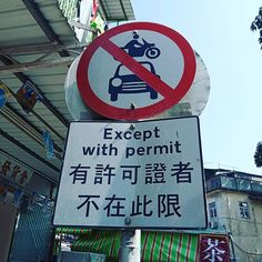 In Sai Kung you have to have a permit before you can ramp your motorbike over a car. Apparently.  #HongKong  #SaiKung #StrangeSigns #Travel #WhenInKaiSung