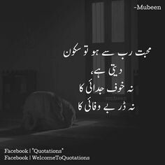 SubhanAllah.FeAmaanAllah. ALHAMDULLILAH...BakhtawerBokhari Sufi Quotes, Holy Quotes, Allah Quotes, Wise Quotes, Urdu Quotes, Poetry Quotes, Quotations, Sufi Poetry, My Poetry