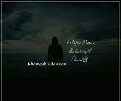 Share Poetry, Love Poetry Images, Urdu Poetry Romantic, Urdu Quotes, Thankful, How To Remove, Ads, Writing, Feelings