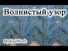 Вязание спицами. Вяжем широкий рельефный жгут. - YouTube