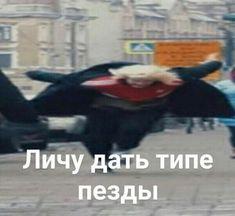 Cute Memes, Dankest Memes, Funny Memes, Hello Memes, Funny Note, Russian Memes, Detroit Become Human, Me Too Meme, Meme Faces