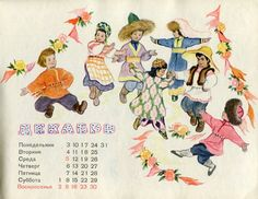 """Очень благодарна всем за чудесное книжное общение и надеюсь на его продолжение в будущем году! Желаю счастья, оптимизма и энергии, они так необходимы в нашей жизни! И, конечно, хочу сделать небольшой книжный подарок - от любимого издательства """"Детский мир"""". Обложка и календарные листы -…"""