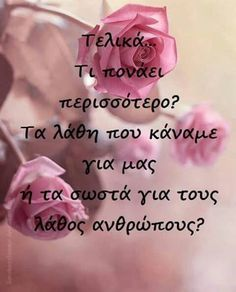Favorite Quotes, Best Quotes, Love Quotes, Motivational Quotes, Inspirational Quotes, Greek Quotes, My Memory, Picture Quotes, Cool Words