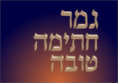 37 best feasts yom kippur images on pinterest judaism rosh gmar khatima tova is a common greetingblessing for yom kippur m4hsunfo