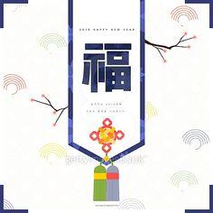 Banner Design, Flyer Design, Event Design, Event Banner, Ads Banner, Korean New Year, Email Newsletter Design, Korea Design, New Year Designs