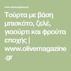 Τούρτα με βάση μπισκότο, ζελέ, γιαούρτι και φρούτα εποχής | www.olivemagazine.gr