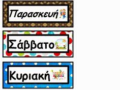 ...Το Νηπιαγωγείο μ' αρέσει πιο πολύ.: Κάρτες για ημερολόγιο Preschool Classroom, Kindergarten, First Day Of School, Back To School, Days And Months, Greek Language, Weather Day, Classroom Organization, Art For Kids