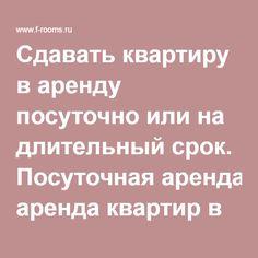 Сдавать квартиру в аренду посуточно или на длительный срок. Посуточная аренда квартир в Москве
