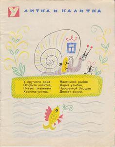 """tight rein"" by E. Serova, illustrated by B Kalaushin, 1969"