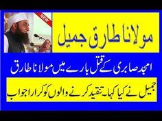 A Silent Message By Maulana Tariq Jameel, Death Of Amjad Sabri Qawal, 2016