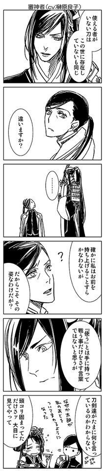 「解せぬ【刀剣乱舞】」/「ちこっつ10/9東3ア77a」のイラスト [pixiv]