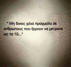 365 Quotes, Motivational Quotes, Greek Quotes, True Words, Picture Quotes, Philosophy, Tattoo Quotes, Funny Pictures, Wisdom