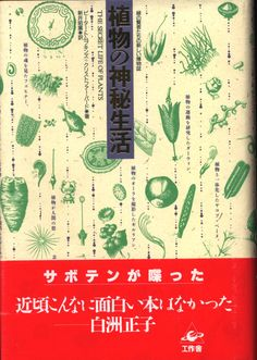 ピーター・トムプキンズ 植物の神秘生活