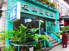 【完全保存版】台北でおすすめ豆花27店で食べ尽くし体験記!【台湾豆花MAP付き】 Taiwan, Asia, Neon Signs, Outdoor Decor, Kitchen, Travel, Food, Cooking, Viajes