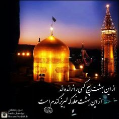Iran          مشهدمقدس