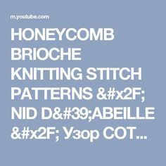 HONEYCOMB BRIOCHE KNITTING STITCH PATTERNS  / NID D'ABEILLE / Узор СОТЫ - YouTube