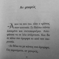 Proverbs Quotes, Poem Quotes, Wise Quotes, Inspirational Quotes, Welcome Quotes, Saving Quotes, Brainy Quotes, Greek Words, Greek Quotes