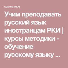 Учим преподавать русский язык иностранцам РКИ | курсы методики - обучение русскому языку иностранцев | русский как иностранный