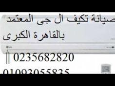 أفضل صيانة تكيفات ال جى  01154008110 (  مصر الجديدة ) 0235700994 اكبر مر...